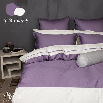 《60支紗》雙人床包/薄被套/枕套/4件式【紫色+象牙白】打翻牛奶 100%精梳棉-麗塔寢飾-
