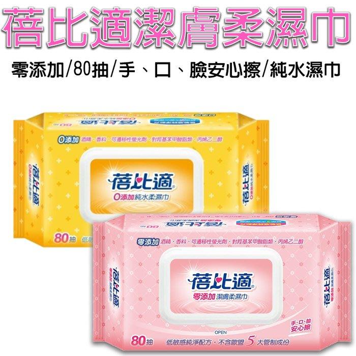 99364-----興雲網購3店【蓓比適添加純水柔濕巾80抽】隨即抽濕紙巾 嬰兒濕巾 純水濕紙巾