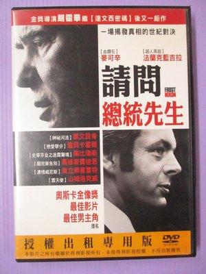 【大謙】《 請問總統先生~入圍最佳影片.最佳男主角等5項大獎 》台灣正版二手DVD