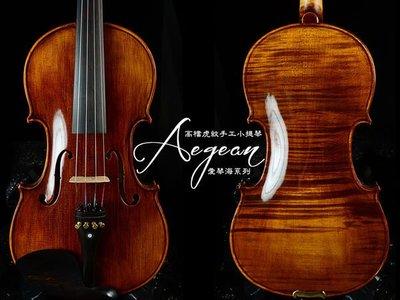 【嘟嘟牛奶糖】Aegean.高檔虎紋手工小提琴.35號琴.精緻嚴選.世界唯一限量