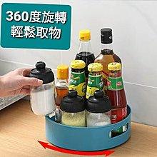 360度旋轉 廚房 調味罐 化妝品 衛浴 各式小物 冰箱收納 整理盒~萬能百貨