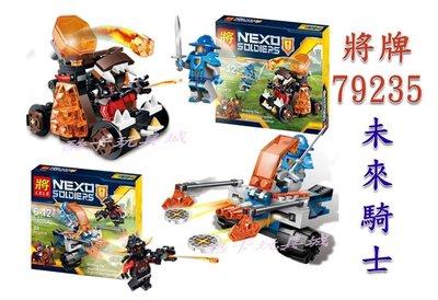 ~酷卡玩具城~將牌 79235 元素騎士 未來騎士~ 爆炎投石車 騎士飛盤發射車 ~ 積木 一組二款