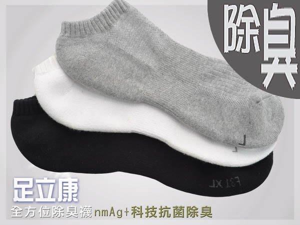 足立康nmAg+奈米科技健康除臭襪 [F31]基本款 超短氣墊毛巾襪 滿6雙每雙100元