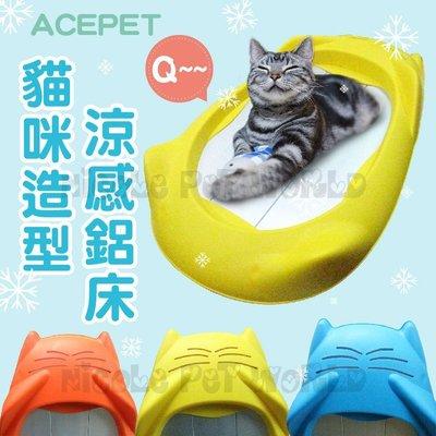 *Nicole寵物*Acepet 貓形涼感鋁板床《超厚實款》三色可選,小型犬,貓咪,散熱,鋁板,涼爽,寵物涼墊,冰墊
