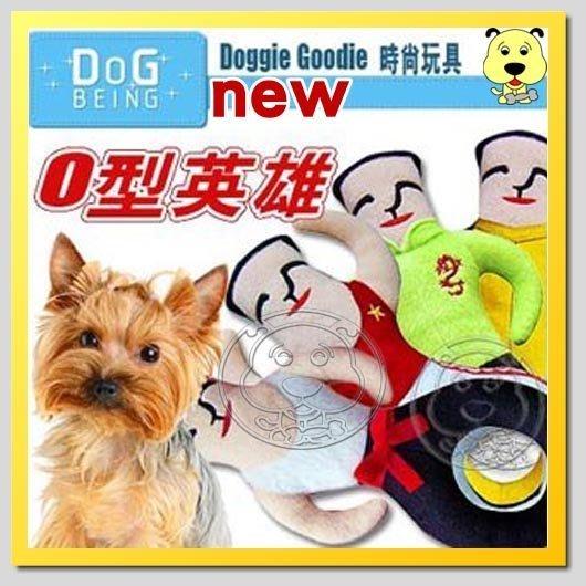 【幸福培菓寵物】《DoG BEING》寵物時尚玩具 O型英雄 (會發出BI BI的聲音) 特價380元