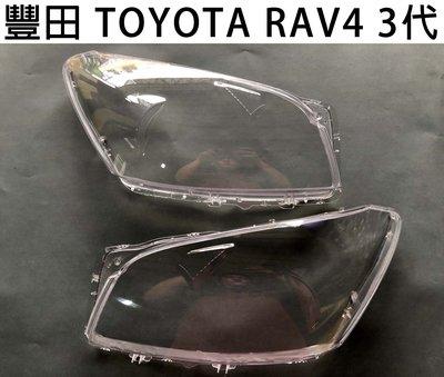 TOYOTA 豐田汽車專用大燈燈殼 燈罩豐田 TOYOTA RAV4 3代 08-11年 適用 車款皆可詢問