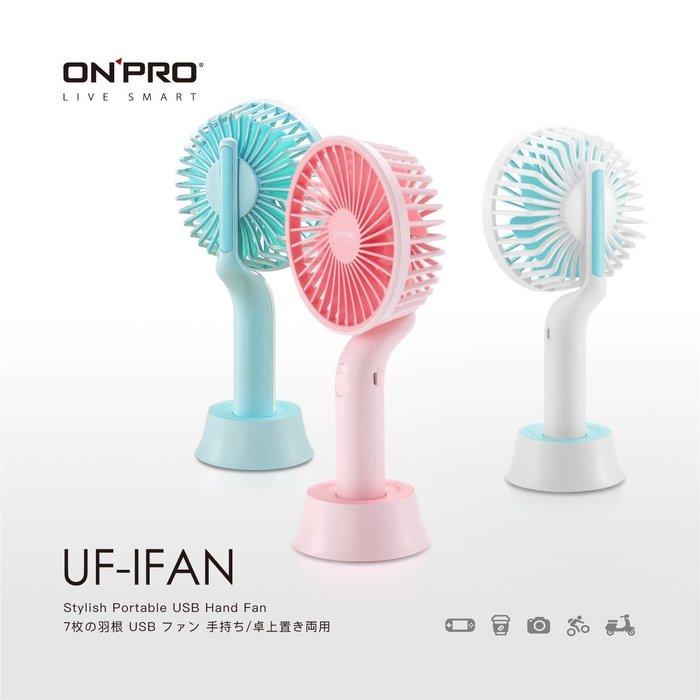 ONPRO UF-IFAN 隨行 手持 桌上 兩用 繽紛 馬卡龍 USB 靜音 電風扇 迷你 三段式 循環扇 指示燈