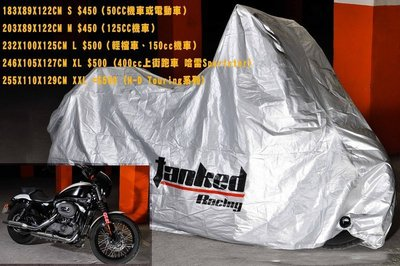 (I LOVE樂多)Tanked 機車 防水 防塵 車罩 S~XXL 低調 隔絕灰塵的好選擇