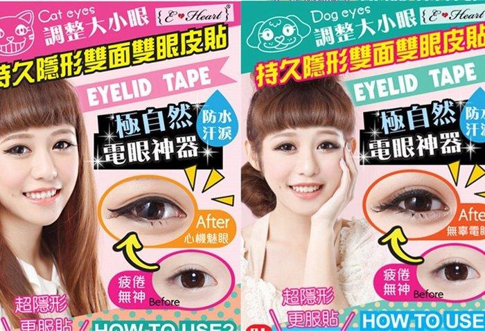 【DT髮品】E-Heart 伊心 持久隱形雙面雙眼皮貼 送Y字輔助器 雙眼皮貼 透明 隱形 紀卜心【0414042】