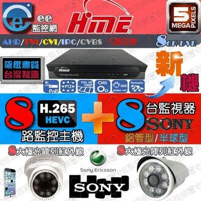 環名 監視器 8路 H.265 主機 5MP 4音 搭配A系列SONY攝影機8台 最新產品壓縮2倍錄影【ee監控網】