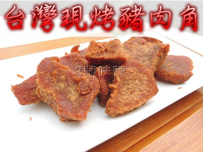 3號味蕾 量販團購網~正台灣現烤豬肉角(微辣) 3000公克量販價,現烤 有時需等待