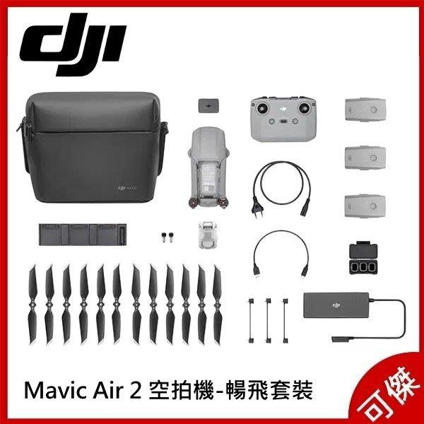 DJI Mavic Air 2 空拍機-暢飛套裝 空拍機 無人機  4K錄影 10公里圖傳 公司貨  送超值好禮 預購