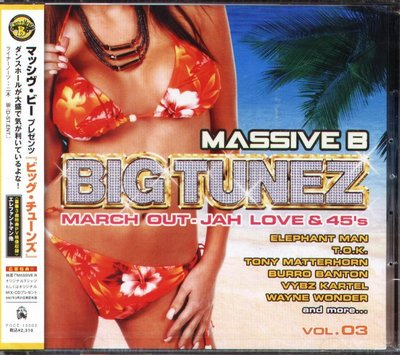 K - Massive B presents Big Tunez March Out & Jah  - 日版 - NEW