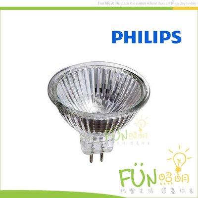 附發票 有保障 飛利浦 PHILIPS  12V 50W  GU5.3 MR16 鹵素杯燈 另有 歐司朗 傳統杯燈