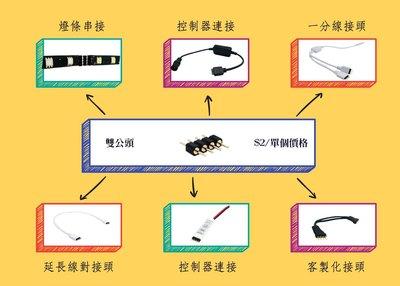 綠能基地㊣LED燈條 燈條接PIN 串接PIN 雙公頭 燈條串接 接頭 4針 4PIN 串接PIN 單色 七彩 RGB