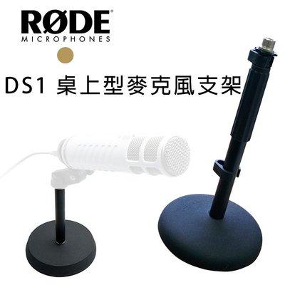 『e電匠倉』RODE DS1 桌上型麥克風支架 麥克風 支架 NT1 NT1000 NT3 NTG-1