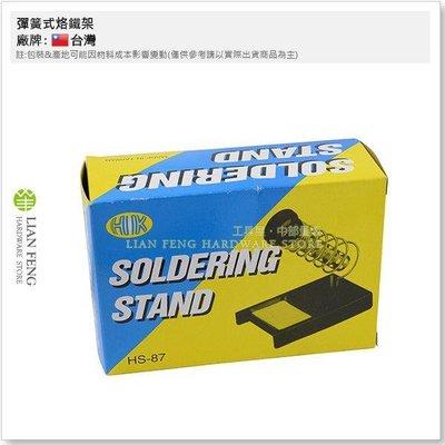【工具屋】*含稅* 彈簧式烙鐵架 焊槍架 HS-87 SOLDERING STAND 焊接架 銲接 焊鐵架 DIY