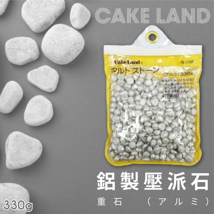 日本【Cake Land】鋁製壓派石(重石) 330g