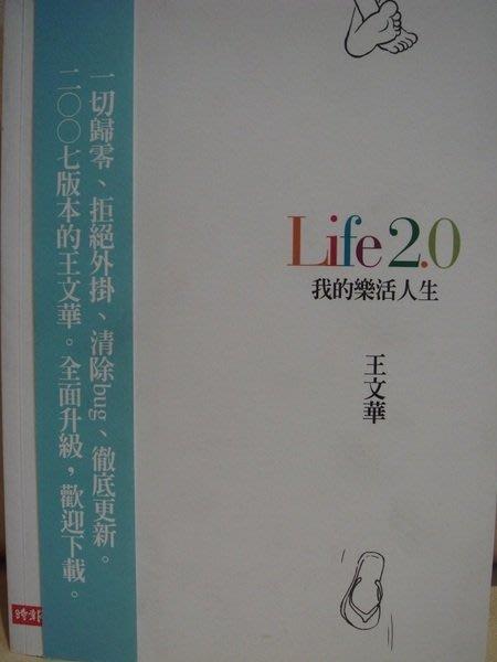 暢銷書王文華之【Life 2.0——我的樂活人生】,只有一本,低價起標無底價!免運費!