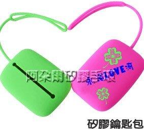阿朵爾 矽膠鑰匙包 鑰匙收納包 卡片包 名片包 耳機包 鎖包 結婚小物 (各式產品需詢價)
