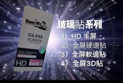 JL sis.  [Power Mix] 第五代半屏透明,強化玻璃貼,保護貼 防爆膜 Mon貼 玻璃貼 高清  GLASS  PROTECTOR HUAWEI