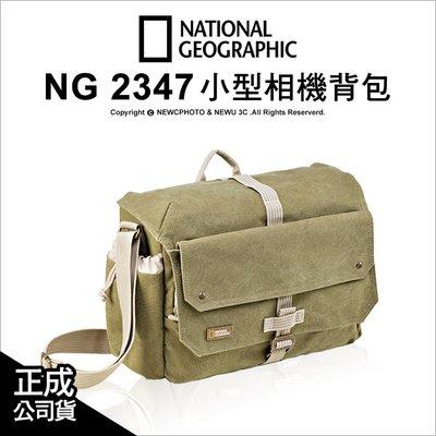 【薪創光華】國家地理 NG 探險家系列 2347 小型相機背包 1機2鏡 單眼 12吋內筆電 公司貨