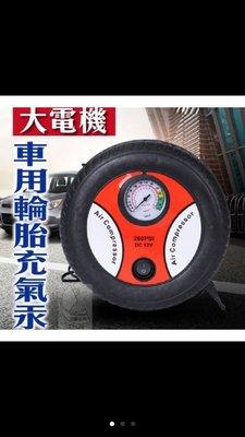 輪胎充氣機