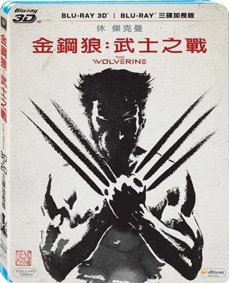 (全新未拆封)金鋼狼:武士之戰 The WOLVERINE 3D+2D三碟加長版 藍光BD(得利公司貨)限量特價
