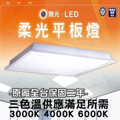舞光辦公學校照明 40W LED 柔光平板燈 OA燈具 600*600 直下式 全電壓 高雄市