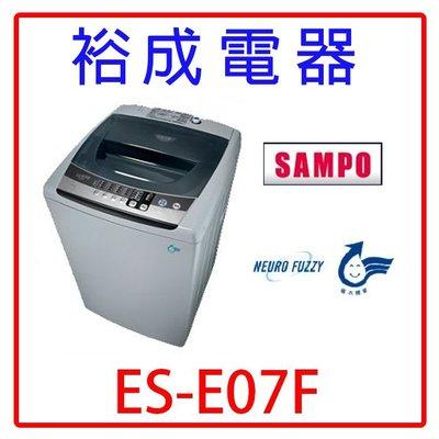 【裕成電器‧議價超划算】聲寶單槽定頻洗衣機 ES-E07F 另售 SFBWD12W 三洋 東元