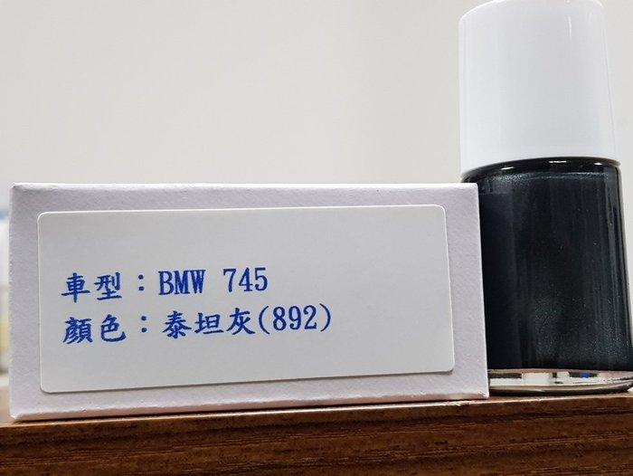 艾仕得(杜邦)Cromax 原廠配方點漆筆.補漆筆 BMW 745  顏色:泰坦灰(892)