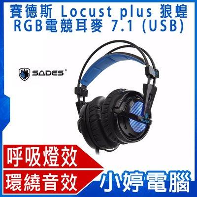 【小婷電腦*耳麥】免運全新 SADES 賽德斯 Locust plus 狼蝗 RGB電競耳麥 7.1 (USB)