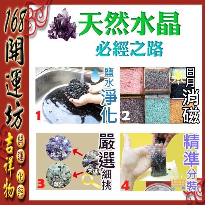 【168開運坊】DIY系列【聚寶盆專用--巴西五色石*5包 】已淨化 /擇日/