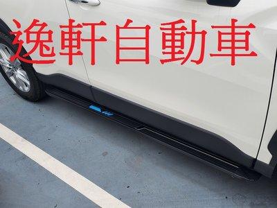 (逸軒自動車)TOYOTA 2020~COROLLA CROSS專用 原廠式樣 車側踏板 側踏