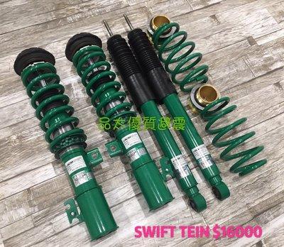 【品太】90429-(保固半年)  SWIFT TEIN 高低軟硬可調避震器 極新品 整新品