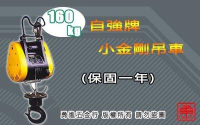 台灣製造 電動吊車 自強牌160KG 小金鋼吊車 高樓小吊車 吊磚機 捲揚機 DUKE 基業牌 川方 吊快牌 小金剛
