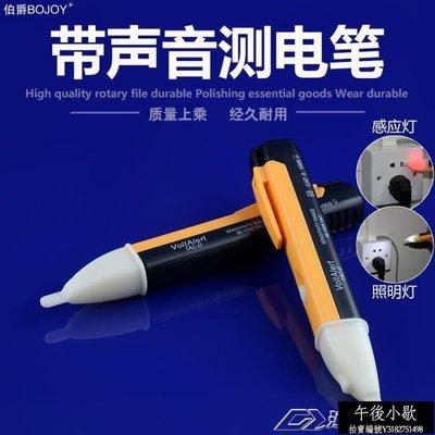 熱賣品免運 多功能感應式測電筆查斷點電...