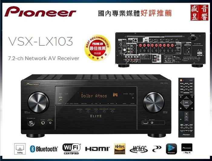 爆殺雙11 Part2『$1x500元+贈品』PIONEER VSX-LX103環繞擴大機 #現貨可自取