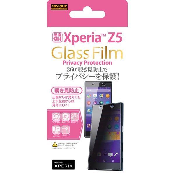 尼德斯Nydus~* 日本正版 Xperia Z5 螢幕保護貼 玻璃保護貼 9H 防指紋 360度防偷窺 上班族必備:P