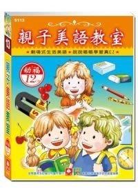 *小貝比的家*幼福~親子美語教室 (12入CD禮盒)