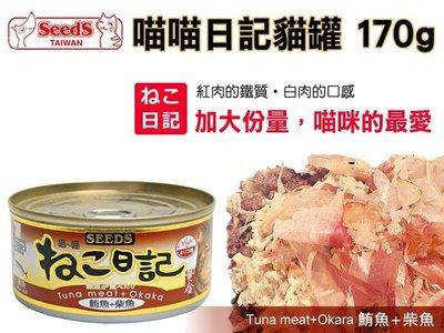 【另有多罐免運賣場】☆SNOW☆ SEEDS 喵喵日記貓罐 鮪魚+柴魚170g 紅肉鐵質白肉口感 (80040012