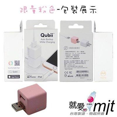 當天出貨Qubii備份豆腐  自動備份/充電 充電同時自動資料備份蘋果iPhone X IX I10 含64G記憶卡