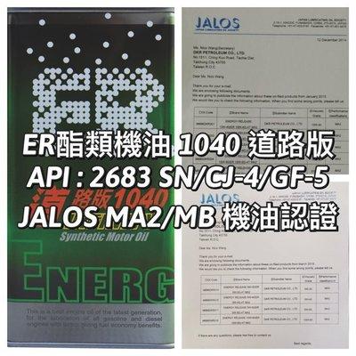 JALOS MA2/MB認證機油 ER多元醇酯類機油 10W40道路版 4T使用