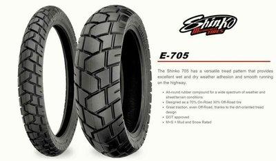 (輪胎王)日本SHINKO E705 130/80-17 17吋越野公路耐力多功能胎 ~ 凱旋T100後輪專用胎 (高速胎款)
