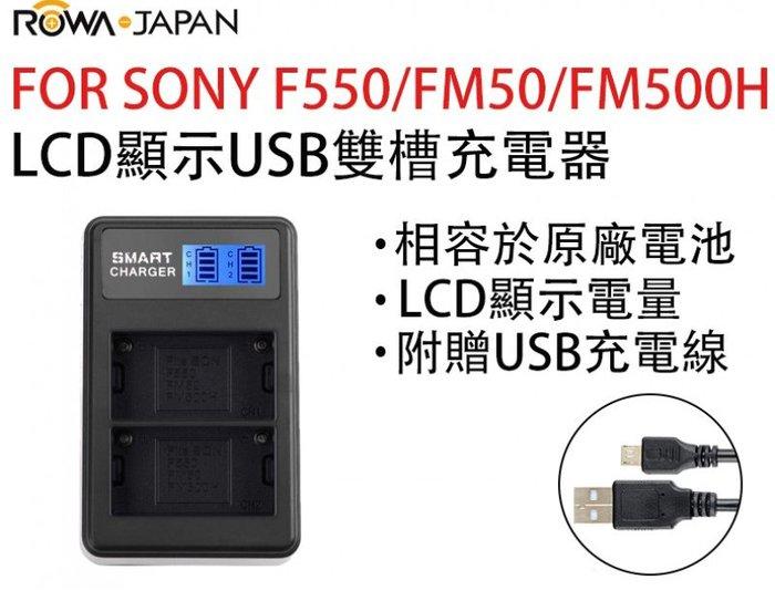 呈現攝影-ROWA樂華 USB雙槽充電器 FOR SONY NP-F550/FM50/FM500H LCD顯示 USB充