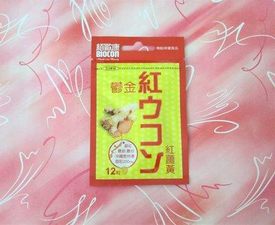 【全新正品公司貨】栢歐康BIOCON 鬱金紅薑黃錠(12粒/包)