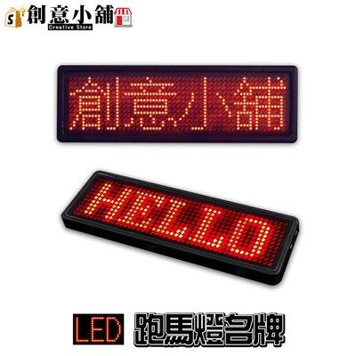 LED跑馬燈名牌 識別證 多國語言 多種變換【B1076】