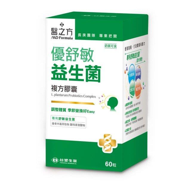 台塑生醫 醫之方 優舒敏益生菌複方膠囊 60粒/盒 專品藥局【2014550】