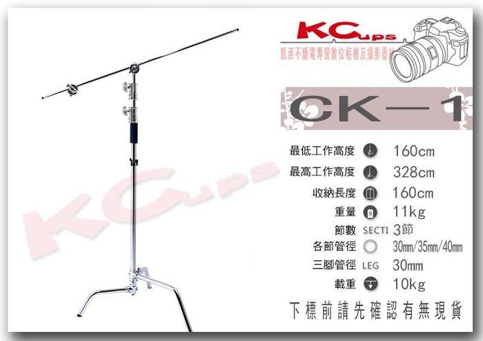 【凱西影視器材】金貝 CK1 328CM 不銹鋼 CSTAND 含芭樂及旗板桿 魔術腿 燈架 電影燈架 棚拍 外拍