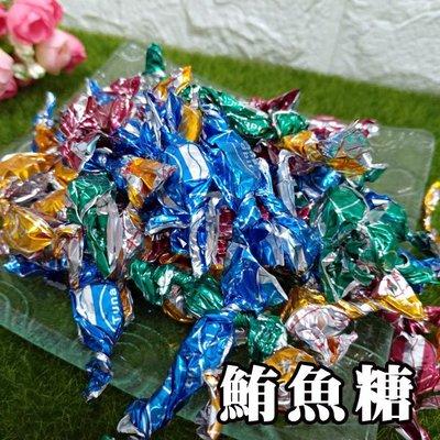 鮪魚糖 鮪魚塊 鮪魚角 海之味 200克 下午茶零食點心 喝茶小酌必備 【全健健康生活館】
